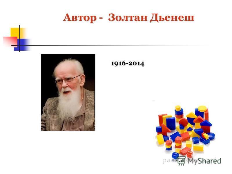 Автор - Золтан Дьенеш 1916-2014