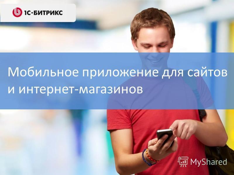 Мобильное приложение для сайтов и интернет-магазинов