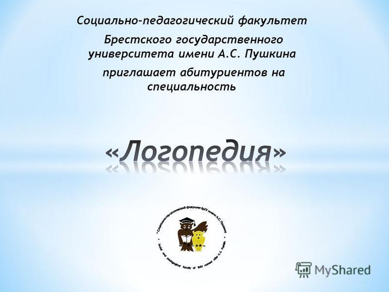 Социально-педагогический факультет Брестского государственного университета имени А.С. Пушкина приглашает абитуриентов на специальность