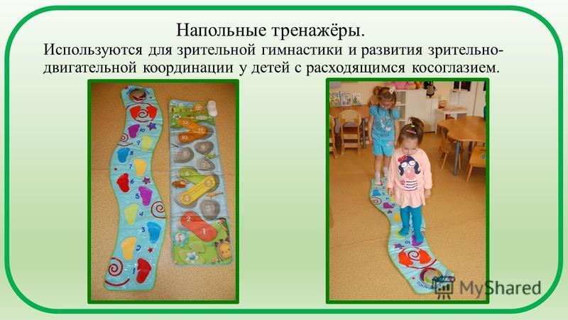 Напольные тренажёры. Используются для зрительной гимнастики и развития зрительно- двигательной координации у детей с расходящимся косоглазием.