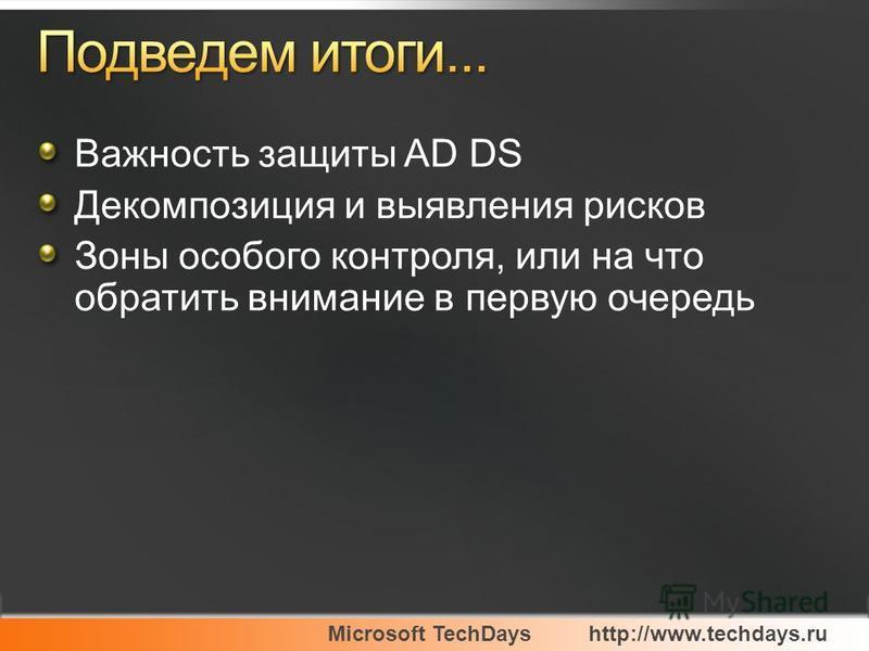 Microsoft TechDayshttp://www.techdays.ru Важность защиты AD DS Декомпозиция и выявления рисков Зоны особого контроля, или на что обратить внимание в первую очередь