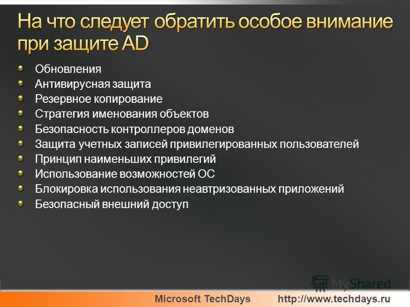 Microsoft TechDayshttp://www.techdays.ru Обновления Антивирусная защита Резервное копирование Стратегия именования объектов Безопасность контроллеров доменов Защита учетных записей привилегированных пользователей Принцип наименьших привилегий Использ