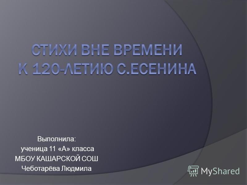 Выполнила: ученица 11 «А» класса МБОУ КАШАРСКОЙ СОШ Чеботарёва Людмила