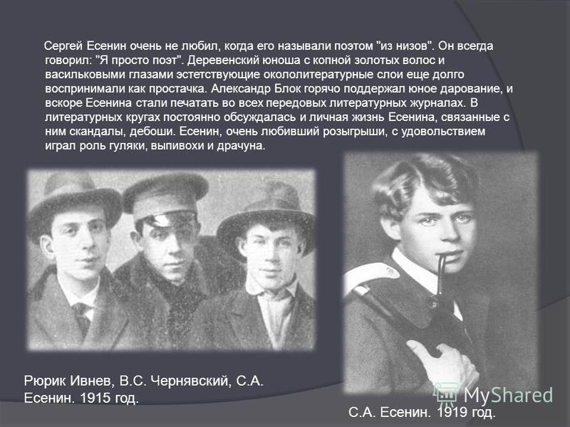 Сергей Есенин очень не любил, когда его называли поэтом