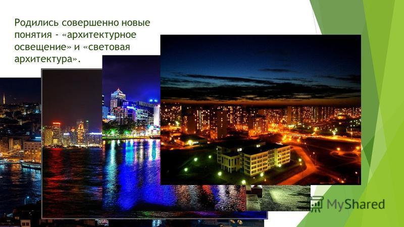 Родились совершенно новые понятия - «архитектурное освещение» и «световая архитектура».