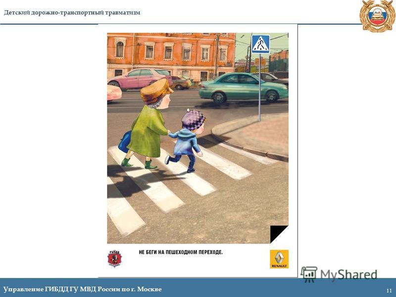 11 Управление ГИБДД ГУ МВД России по г. Москве Детский дорожно-транспортный травматизм
