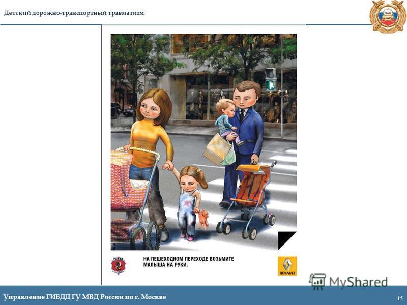 15 Управление ГИБДД ГУ МВД России по г. Москве Детский дорожно-транспортный травматизм