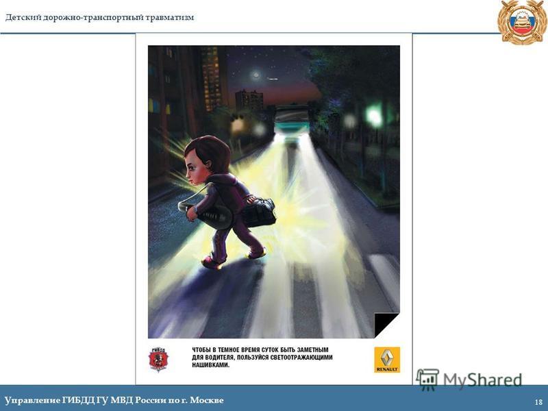 18 Управление ГИБДД ГУ МВД России по г. Москве Детский дорожно-транспортный травматизм