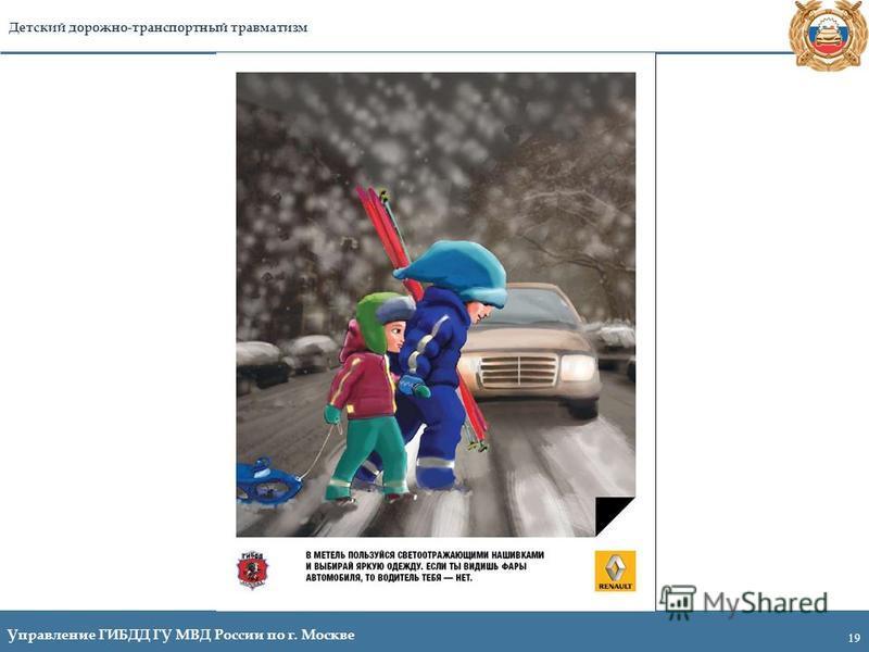 19 Управление ГИБДД ГУ МВД России по г. Москве Детский дорожно-транспортный травматизм