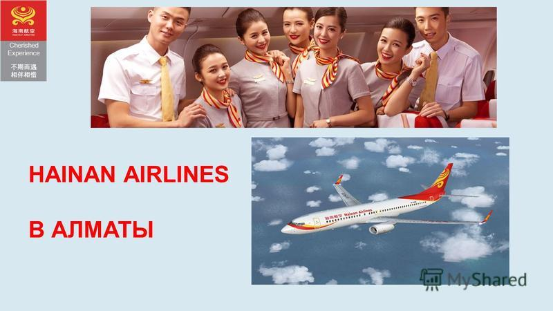 Cherished Experience HAINAN AIRLINES В АЛМАТЫ