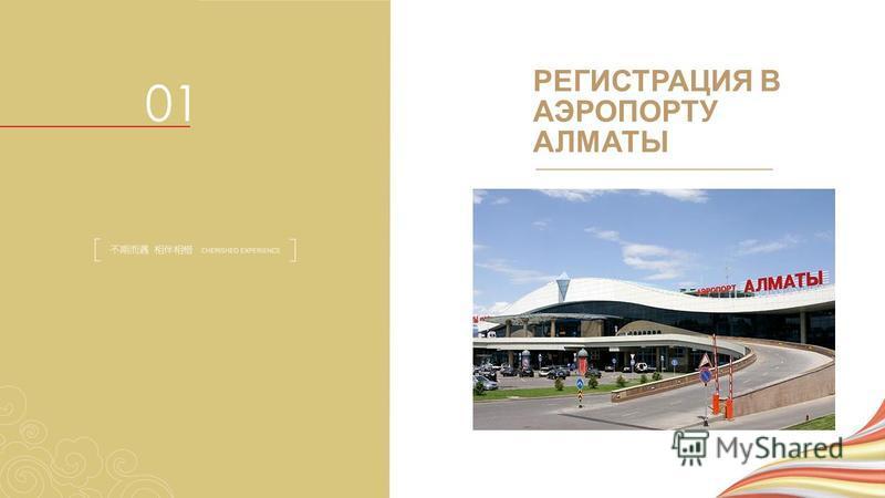 РЕГИСТРАЦИЯ В АЭРОПОРТУ АЛМАТЫ 01