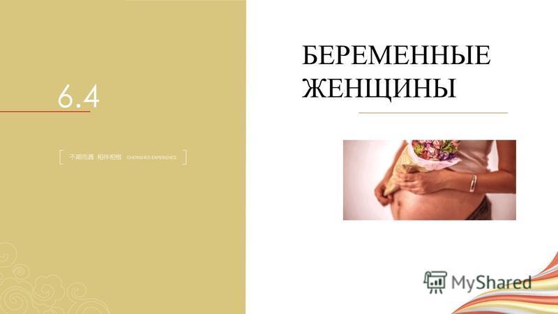 БЕРЕМЕННЫЕ ЖЕНЩИНЫ 6.4