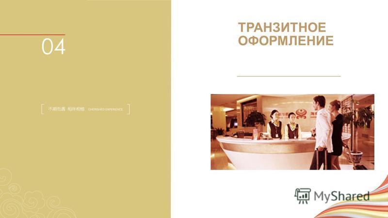 ТРАНЗИТНОЕ ОФОРМЛЕНИЕ 04
