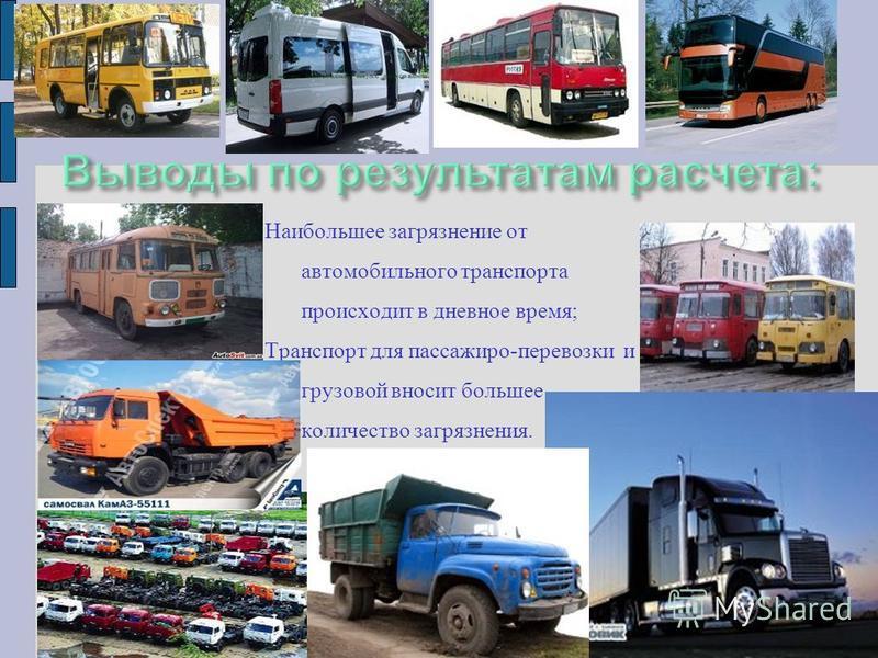 Наибольшее загрязнение от автомобильного транспорта происходит в дневное время; Транспорт для пассажиро-перевозки и грузовой вносит большее количество загрязнения.
