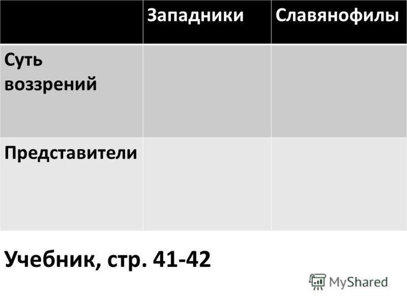 Западники Славянофилы Суть воззрений Представители Учебник, стр. 41-42