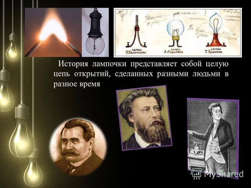 История лампочки представляет собой целую цепь открытий, сделанных разными людьми в разное время