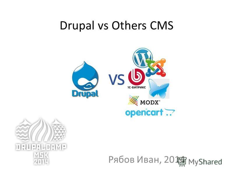 Drupal vs Others CMS Рябов Иван, 2014