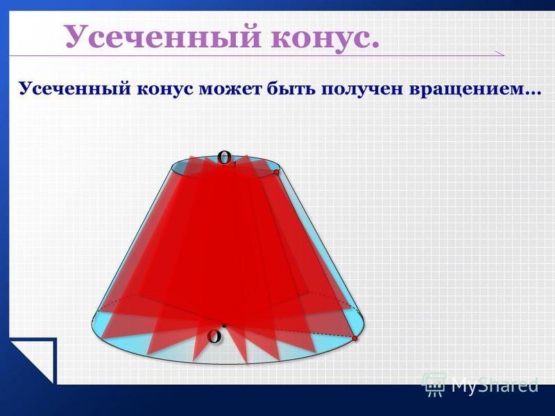 O1O1O1O1 O1O1O1O1 Усеченный конус может быть получен вращением… Усеченный конус.