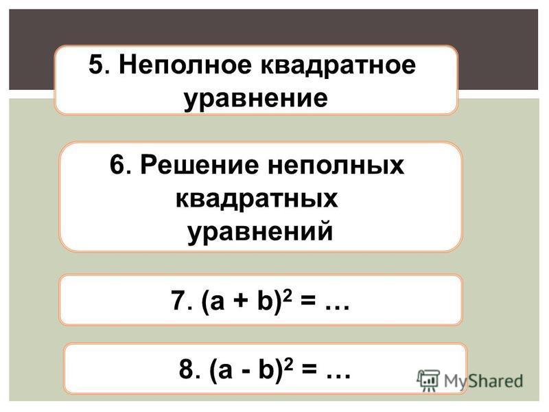 5. Неполное квадратное уравнение 6. Решение неполных квадратных уравнений 7. (a + b) 2 = … 8. (a - b) 2 = …