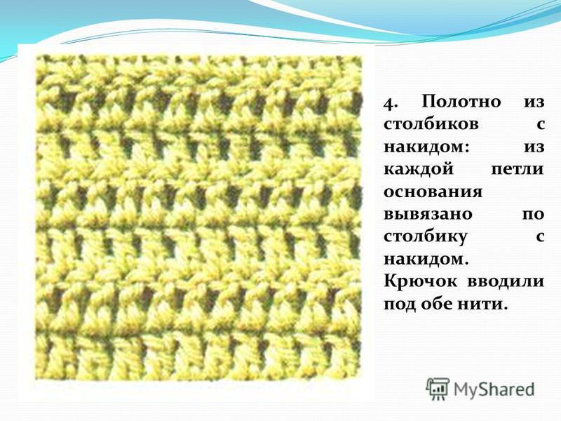 4. Полотно из столбиков с накидом: из каждой петли основания вывязано по столбику с накидом. Крючок вводили под обе нити.