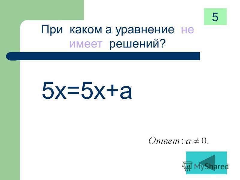 При каком а уравнение не имеет решений? 5 х=5 х+а 5
