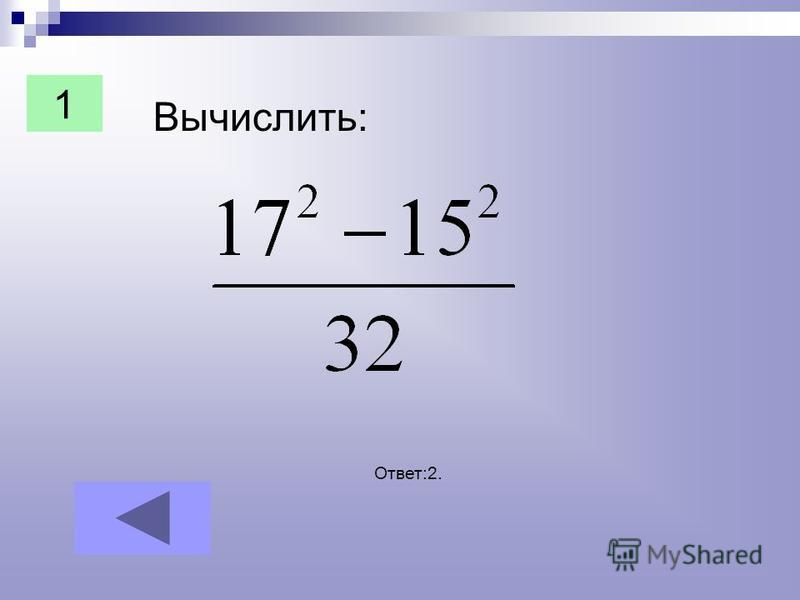 Вычислить: Ответ:2. 1