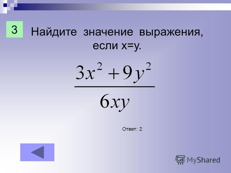 Найдите значение выражения, если х=y. Ответ: 2 3