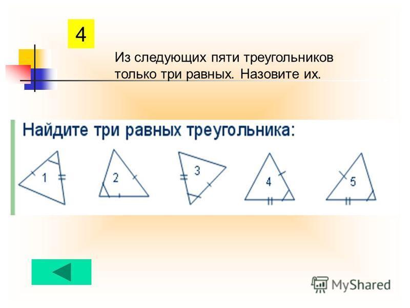 4 Из следующих пяти треугольников только три равных. Назовите их.