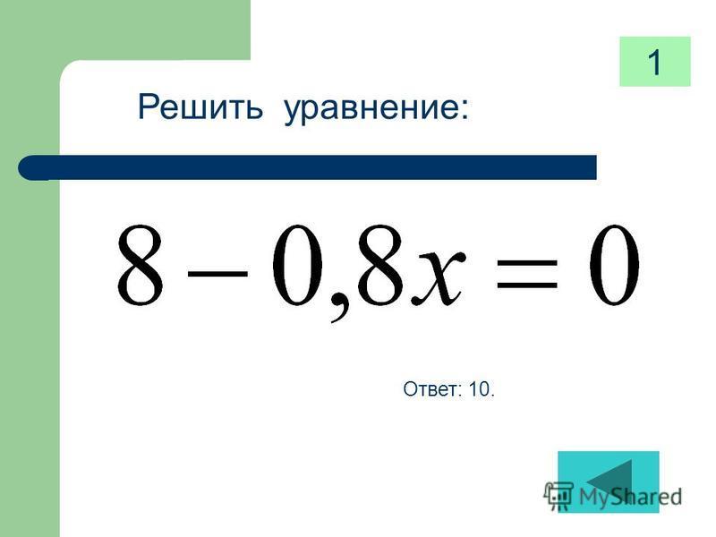 Решить уравнение: Ответ: 10. 1