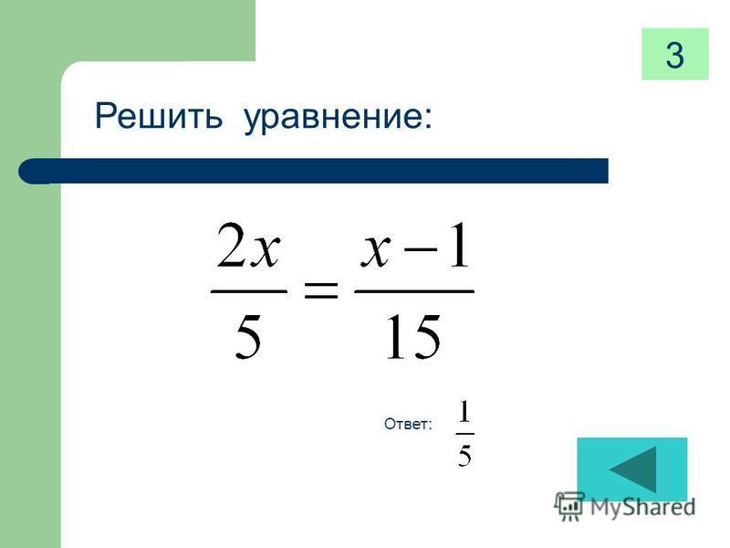 Решить уравнение: Ответ: 3