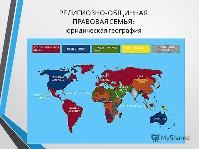 РЕЛИГИОЗНО-ОБЩИННАЯ ПРАВОВАЯ СЕМЬЯ: юридическая география