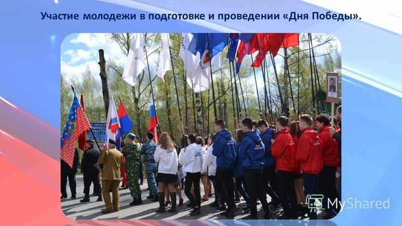 Участие молодежи в подготовке и проведении «Дня Победы».