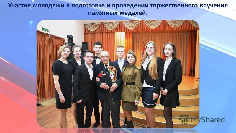 Участие молодежи в подготовке и проведении торжественного вручения памятных медалей.