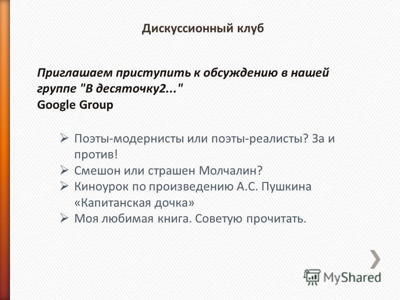 Дискуссионный клуб Приглашаем приступить к обсуждению в нашей группе