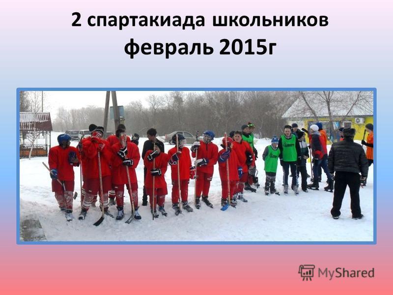 2 спартакиада школьников февраль 2015 г