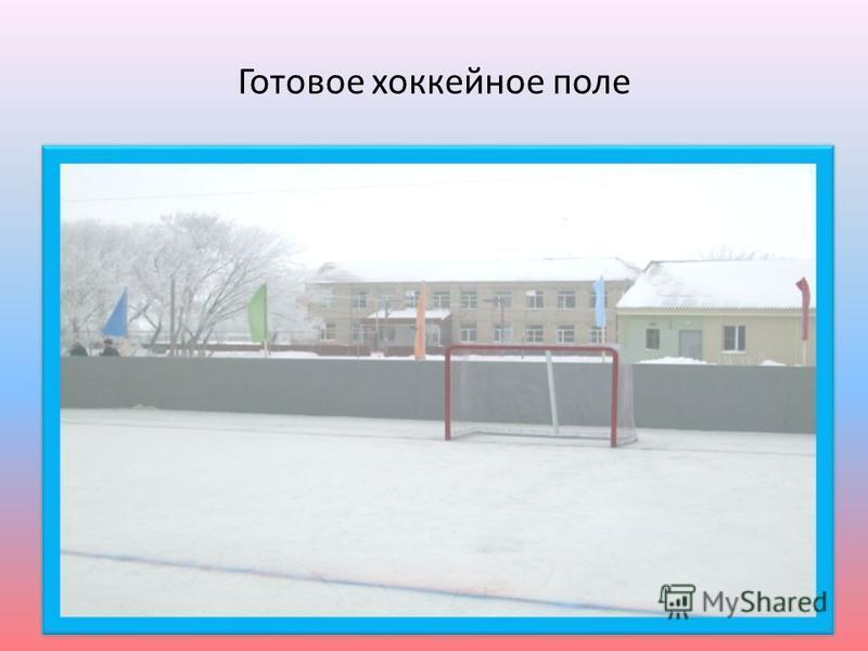 Готовое хоккейное поле