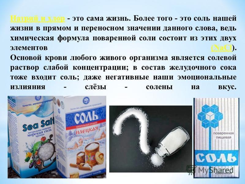 Натрий и хлор - это сама жизнь. Более того - это соль нашей жизни в прямом и переносном значении данного слова, ведь химическая формула поваренной соли состоит из этих двух элементов (NaCl). Основой крови любого живого организма является солевой раст