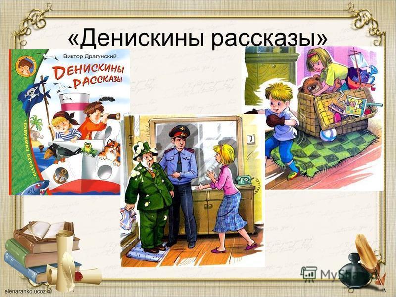 «Денискины рассказы»