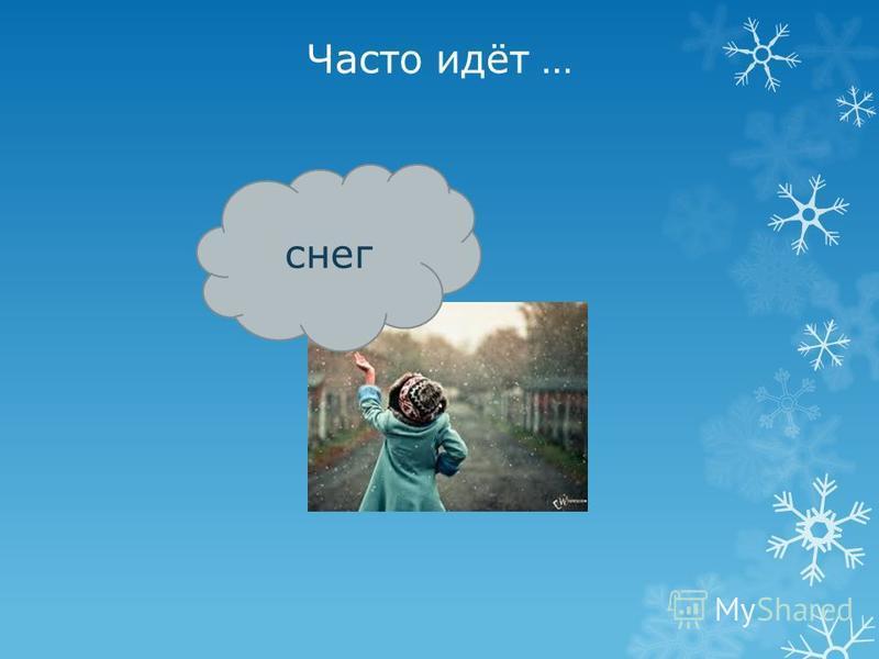 Пришла холодная … зима