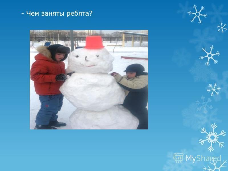 - Что делает мальчик? - А что делает девочка? - На чём ещё можно кататься зимой?