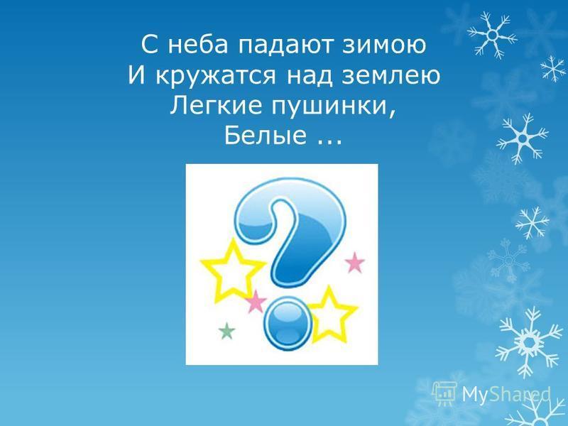 КОРМУШКА - Для каких птиц зимой люди мастерят кормушки? - Почему эти птицы называются зимующими? - Назовите зимующих птиц.