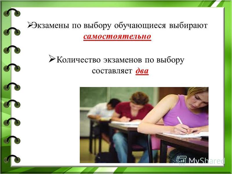 Экзамены по выбору обучающиеся выбирают самостоятельно Количество экзаменов по выбору составляет два