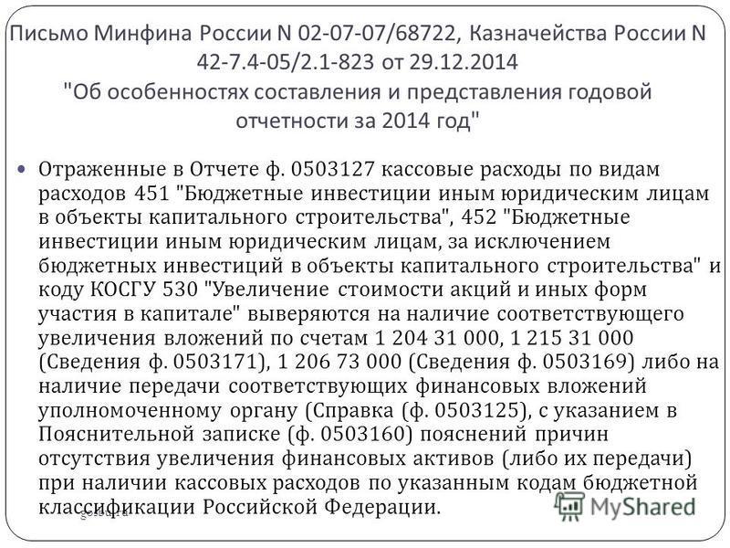Письмо Минфина России N 02-07-07/68722, Казначейства России N 42-7.4-05/2.1-823 от 29.12.2014