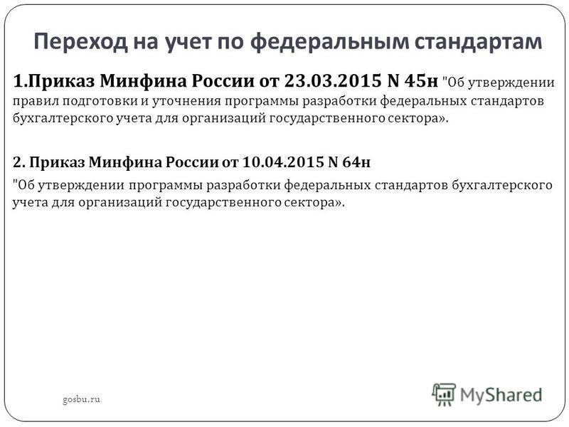 Переход на учет по федеральным стандартам gosbu.ru 1. Приказ Минфина России от 23.03.2015 N 45 н