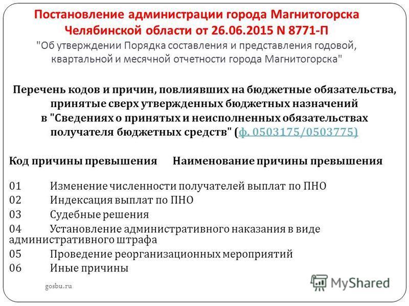 Постановление администрации города Магнитогорска Челябинской области от 26.06.2015 N 8771- П
