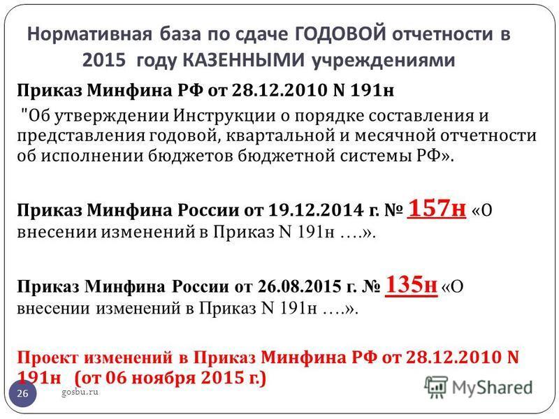 Нормативная база по сдаче ГОДОВОЙ отчетности в 2015 году КАЗЕННЫМИ учреждениями 26 Приказ Минфина РФ от 28.12.2010 N 191 н
