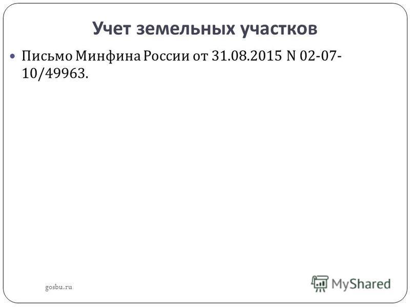 Учет земельных участков gosbu.ru Письмо Минфина России от 31.08.2015 N 02-07- 10/49963.