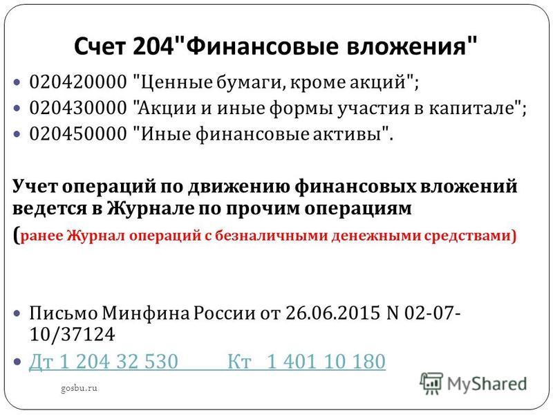 Счет 204