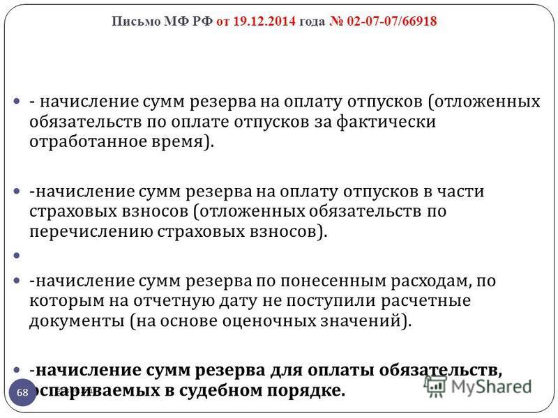 Письмо МФ РФ от 19.12.2014 года 02-07-07/66918 gosbu.ru - начисление сумм резерва на оплату отпусков ( отложенных обязательств по оплате отпусков за фактически отработанное время ). - начисление сумм резерва на оплату отпусков в части страховых взнос