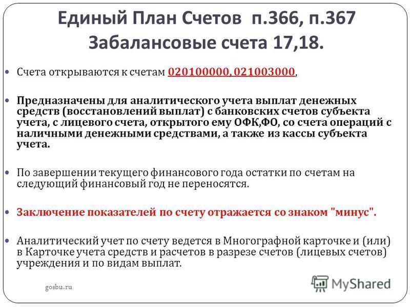 Единый План Счетов п.366, п.367 Забалансовые счета 17,18. gosbu.ru Счета открываются к счетам 020100000, 021003000, Предназначены для аналитического учета выплат денежных средств ( восстановлений выплат ) с банковских счетов субъекта учета, с лицевог